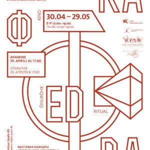 kafedra-poster-fb