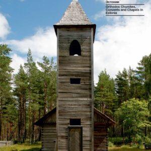 2011.Oigeusu.kirikud_esikaas